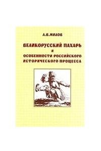 Великорусский пахарь
