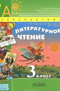 Литературное чтение. 3 класс. В 2 частях. Часть 1