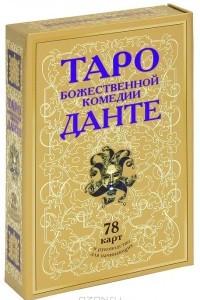 Таро Божественной Комедии Данте (+ набор из 78 карт)