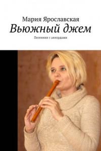 Вьюжный джем. Песенник саккордами
