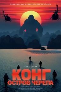 Конг. Остров черепа