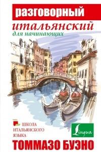 Разговорный итальянский для начинающих