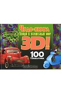 Чудо-книга. Войди в волшебный мир 3D! 100 стереокартинок