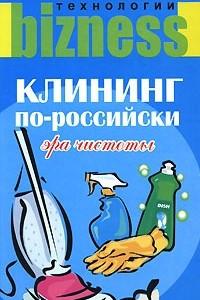 Клининг по-российски. Эра чистоты