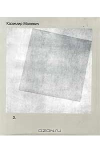 Казимир Малевич. Собрание сочинений в 5 томах. Том 3. Супрематизм. Мир как беспредметность, или Вечный покой