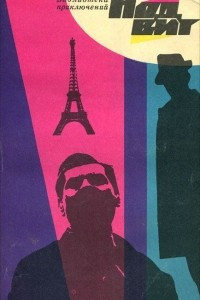 Подвиг, №2, 1969