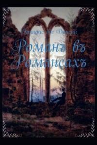 Романъ въ Романсахъ
