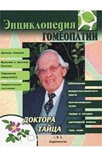 Энциклопедия гомеопатии доктора Тайца