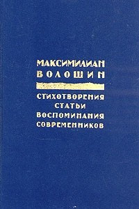 Максимилиан Волошин. Стихотворения. Статьи. Воспоминания современников