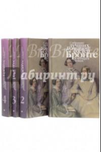 Собрание лучших романов сестер Бронте. В 4-х томах
