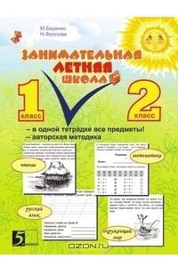 Занимательная летняя школа. Все предметы в одной тетради. Авторская методика: 1-2 класс