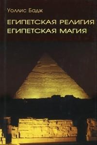 Египетская религия. Египетская магия
