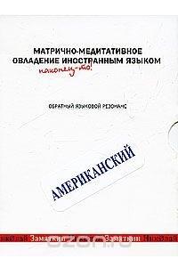 Матрично-медитативное овладение иностранным языком. Американский. Обратный языковой резонанс
