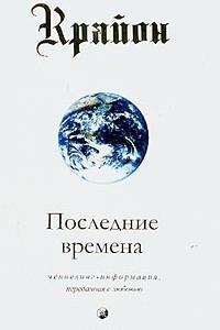 Крайон. Книга 1. Последние времена
