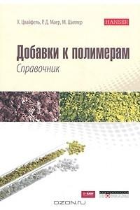 Добавки к полимерам