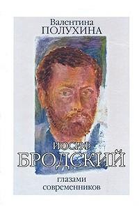 Иосиф Бродский глазами современников. Книга 1. 1987-1992