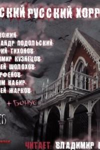 Русский Русский Хоррор