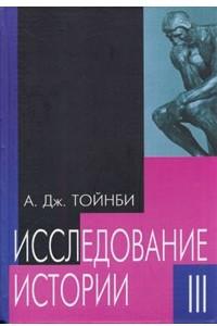 Арнольд Тойнби. Исследование истории. В трех томах. Том 3
