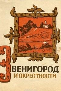 Звенигород и окрестности