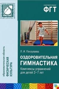 Оздоровительная гимнастика. Комплексы упражнений для детей 3-7 лет