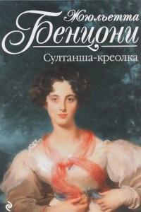 Султанша-креолка