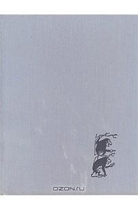 Херлуф Бидструп. Рисунки. В четырех томах. Том 3