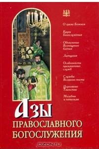 Азы православного богослужения