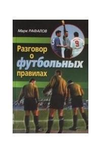 Разговор о футбольных правилах