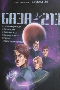 База 213