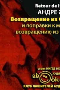 Возвращение из СССР и поправки к моему возвращению из СССР