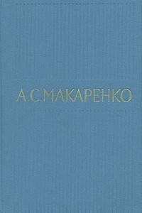 А. С. Макаренко. Собрание сочинений в пяти томах. Том 3