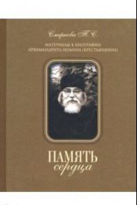 Память сердца. Материалы к биографии архимандрита Иоанна (Крестьянкина)