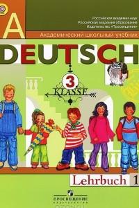 Deutsch: 3 Klasse: Lehrbuch 1 / Немецкий язык. 3 класс. В 2 частях. Часть 1