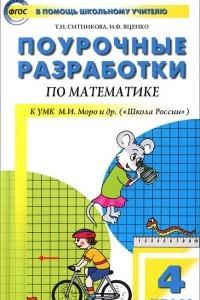 Математика. 4 класс. Поурочные разработки. К УМК М. И. Моро и др. (