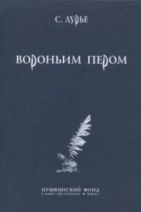 Вороньим пером