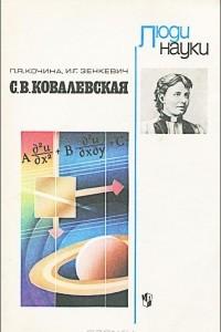 С. В. Ковалевская