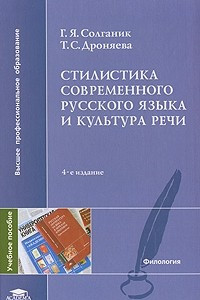 Стилистика современного русского языка и культура речи