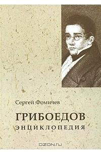 Грибоедов. Энциклопедия
