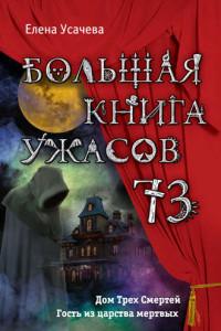 Большая книга ужасов – 73