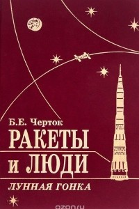 Ракеты и люди. Лунная гонка
