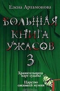 Большая книга ужасов-3. Хранительница карт судьбы. Царство ожившей мумии