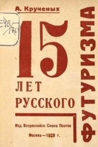 15 лет русского футуризма