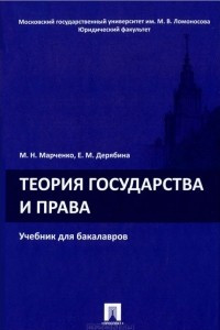Теория государства и права. Учебник для бакалавров (+CD)