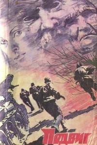Подвиг, №1, 1981