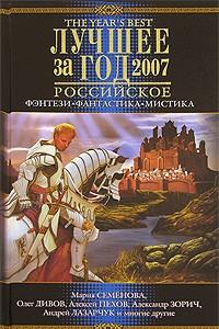 Лучшее за год 2007. Российское фэнтези, фантастика, мистика