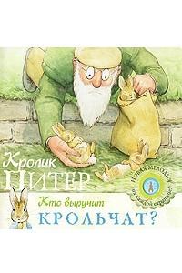 Кролик Питер. Кто выручит крольчат?