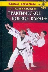 Практическое боевое каратэ