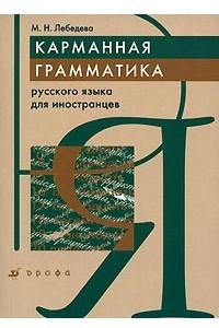 Карманная грамматика русского языка для иностранцев