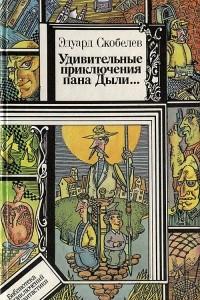 Удивительные приключения пана Дыли и его друзей, Чосека и Гонзасека