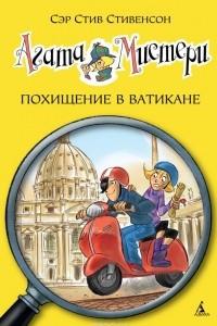 Агата Мистери. Книга 11. Похищение в Ватикане